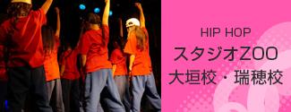 スタジオZOO大垣校
