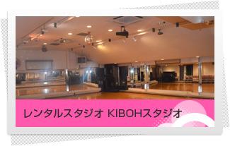 レンタルスタジオKIBOHスタジオ