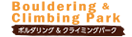 ボルダリング&クライミングパーク ひょうたん島